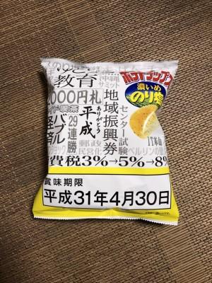 052★ローソン限定!平成最後の日に食べたいポテチ★