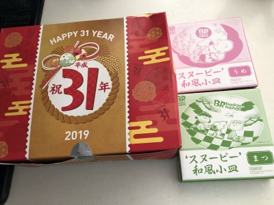 【サーティワン】6日まで!スヌーピー和風小皿がもらえる!