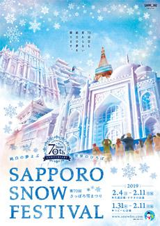 北海道の風物詩、さっぽろ雪まつりがもうすぐ開催!持ち物や服装は?