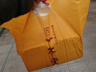 【グルメ】全国進出食パン専門店「一本堂」@十条銀座