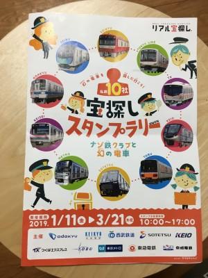 子供向け鉄活「私鉄10社 宝探しスタンプラリー ナゾ鉄クラブと幻の電車」