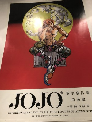 【JOJO展】ズキュウウウン!荒木飛呂彦原画展 冒険の波紋【大阪】