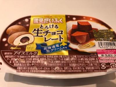 【コンビニアイス】雪見だいふく とろける生チョコレート【新商品】