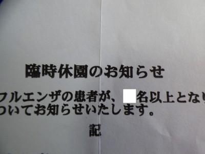 幼稚園はインフルエンザ○名お休みで学級閉鎖!
