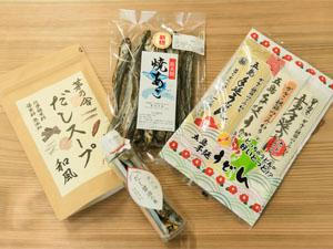 「あご(トビウオ)お楽しみセット」(3000円相当)を3人にプレゼント!