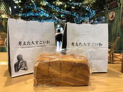 高級食パン専門店「考えた人すごいわ」並ばずに買えた&食べた感想
