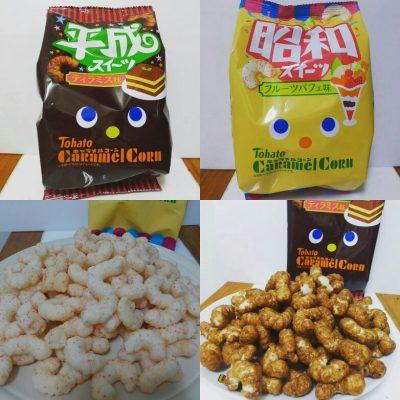 【新作レポ】キャラメルコーンで昭和・平成スイーツ食べ比べ!