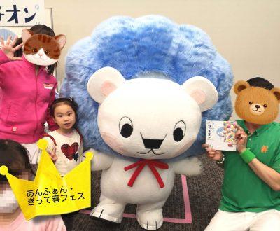 【あんふぁん・ぎゅって春フェス】そらいろプッチオン登場★2019関東