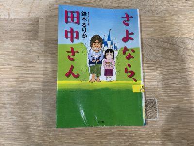 思わず鳥肌!母子家庭を天才小学生が描いた「さよなら、田中さん」がすごい