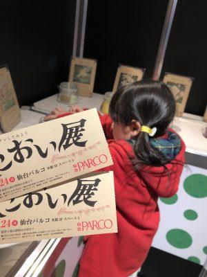 仙台・熊本で開催中!変な展覧会『におい展』へ行ってきました♪