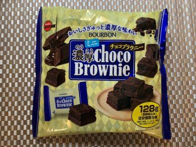 もぐナビ高評価!ブルボン「ミニ濃厚チョコブラウニー」は本当に濃厚!