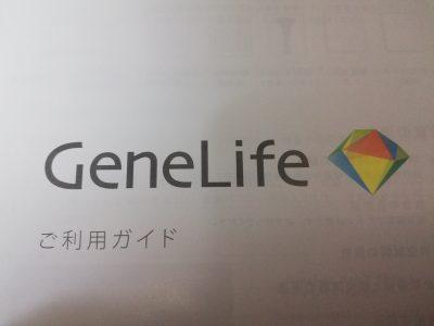 【リポート】マーくんCMの遺伝子検査に挑戦!こんなことまでわかる(笑!