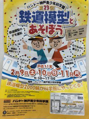 【電車好き】鉄道模型とあそぼう@バンドー神戸青少年科学館【集まれ!】