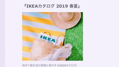 【IKEA】2019最新カタログを無料で手に入れよう!