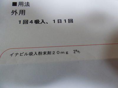 【インフルエンザ】先生に聞いた対策実践し家族感染ゼロ!