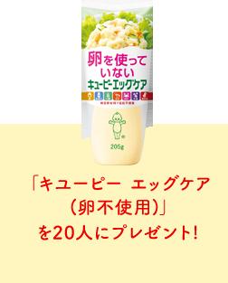 「キユーピー エッグケア   (卵不使用)」 を20人にプレゼント!