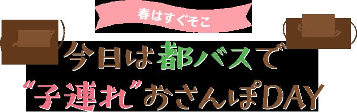 """今日は都バスで""""子連れ""""おさんぽDAY"""