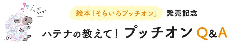 絵本「そらいろプッチオン」発売記念 ハテナの教えて!プッチオンQ&A