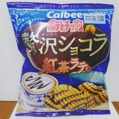 【新作レポ】カルビー贅沢ショコラ紅茶ラテ味はふんわり薫る紅茶とミルク。