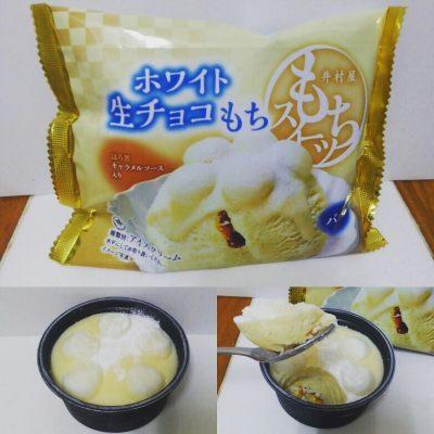 【セブンイレブン】井村屋ホワイト生チョコもちは真っ白で濃厚な味わい!