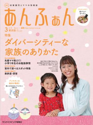 '幼稚園児とママの情報誌'.あんふぁん