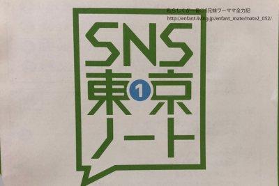 【小学生とSNS】子供に携帯持たせる前に!ルールと使い方を大人も再確認