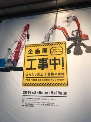 日本科学未来館「工事中!」~立ち入り禁止!?重機の現場~へ♪混雑状況も