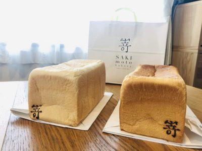 高級食パン専門店【㟢本ベーカリー】大阪から進出!並んで買ってみたレポ
