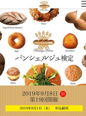 パンが大好き!専門知識を取得できるパンシェルジュ検定って?
