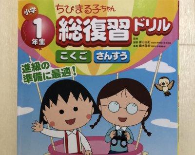 【春休み】小1総復習に♪ちびまる子ちゃんドリルがオススメ!