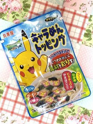 【キャンドゥ】ピカチュウのキャラめんトッピングで子供の食欲アップ?!