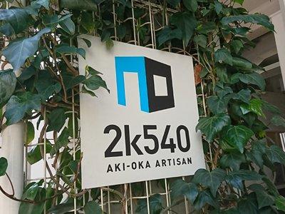 【おでかけ】上野のお花見の後に行きたいアートスポット「2k540」