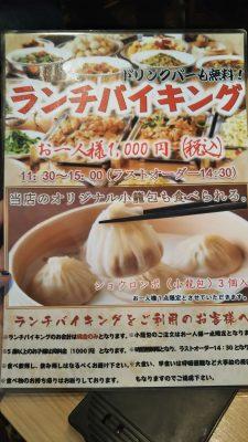 あんふぁんメイトとランチ!銀座で1000円中華ビュッフェ九寨溝の味は?