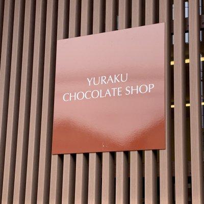 【春休みのおでかけにオススメ】ブラックサンダーの東京直営店へ♡
