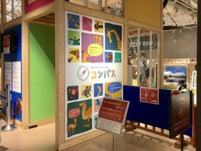 【上野国立科学博物館】リアルな動物達に囲まれたプレイスペース コンパス