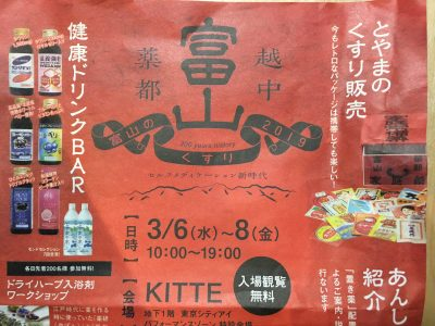 無料で楽しい!KITTEで開催中の「富山のくすり2019」は3/8まで