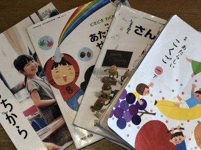【小学生ママの疑問】小学校の使わなくなった教科書は処分する?保管する?
