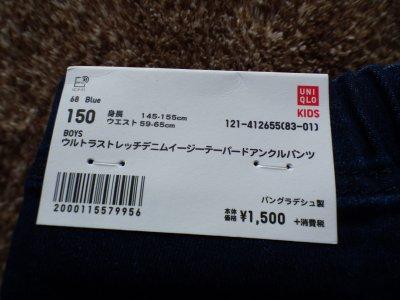 【UNIQLO】KIDSパンツ超伸縮デニムが動きやすい☆