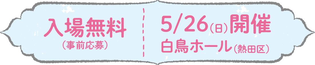 入場無料(事前応募)5/26(日)開催 白鳥ホール(熱田区)