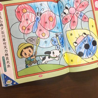 園児☆はじめての漢検に挑戦!勉強法