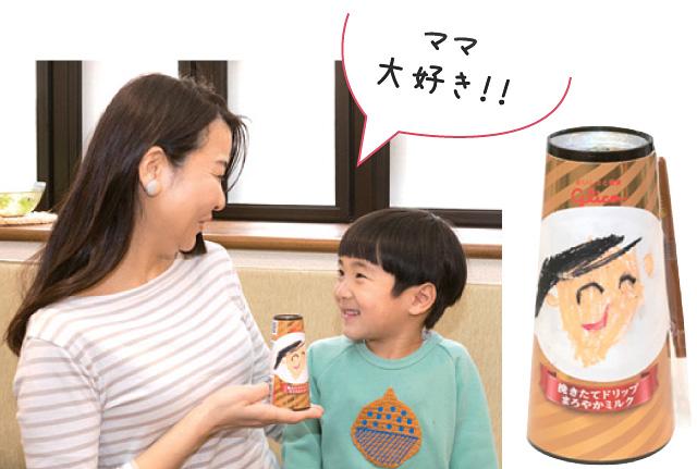 photo:ママ大好き!!