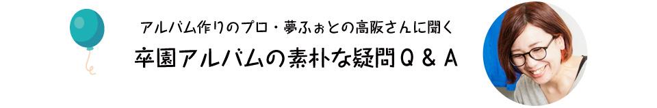 アルバム作りのプロ・夢ふぉとの高阪さんに聞く卒園アルバムの素朴な疑問Q&A