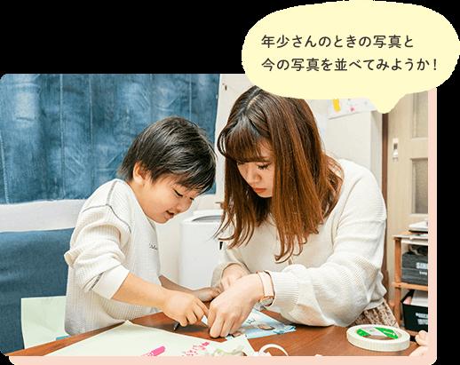 年少さんのときの写真と今の写真を並べてみようか! 佐々木知恵さん(30歳)・凛太郎くん(6歳)親子