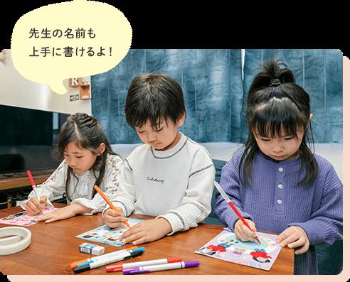 先生の名前も上手に書けるよ! 左から、結莉愛(ゆりあ)ちゃん(6歳)・凛太郎くん(6歳)・陽向(ひなた)ちゃん(6歳)