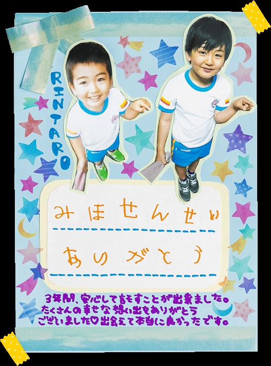 凛太郎くん(6歳)のお手紙