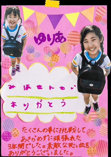 結莉愛(ゆりあ)ちゃん(6歳)のお手紙