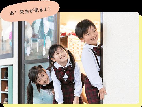 あ!先生が来るよ! 左から、凛太郎くん(6歳)・陽向(ひなた)ちゃん(6歳)・結莉愛(ゆりあ)ちゃん(6歳)