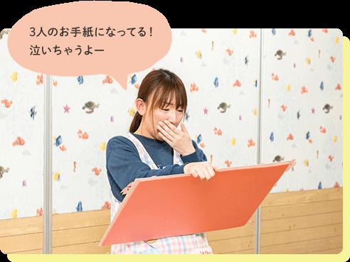 3人のお手紙になってる! 泣いちゃうよー 美帆先生