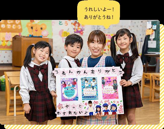 うれしいよー!ありがとうね! 左から、陽向(ひなた)ちゃん(6歳)・凛太郎くん(6歳)・美帆先生・結莉愛(ゆりあ)ちゃん(6歳)
