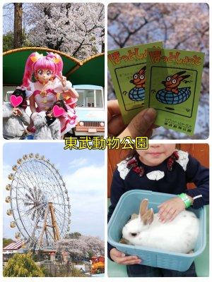 【東武動物公園】ハイブリット・レジャーランドがすごい!一度に楽しめる♪